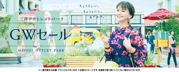 mitsui_outletpark_2018GW.jpg