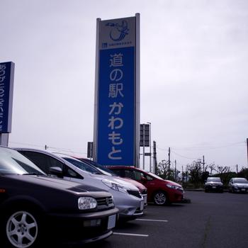 roadside_station_kawamoto_01.jpg